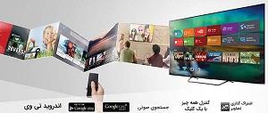 اندروید تی وی چیست ؟ Android Tv چیست و چه کاربردی دارد ؟