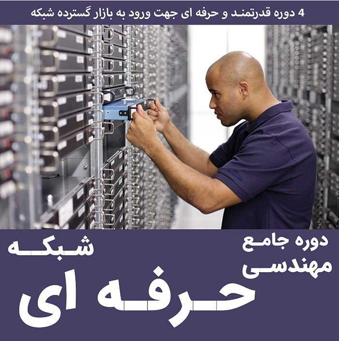 دوره جامع مهندسی شبکه ویژه بازار کار