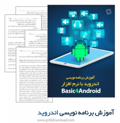 دانلود کتاب آموزش برنامه نویسی اندروید با نرم افزار Basic4Android
