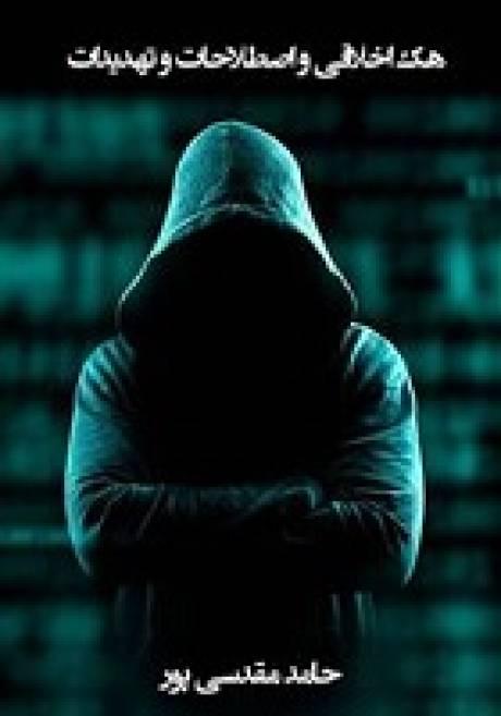 هک قانونی