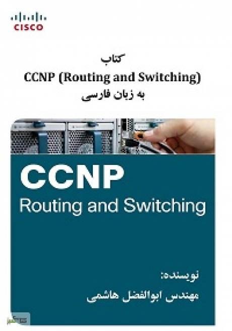 کتاب آموزش CCNP