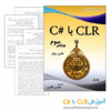 دانلود کتاب آموزش CLR با سی شارپ (CSharp)
