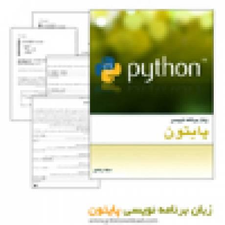 دانلود کتاب زبان برنامه نویسی پایتون