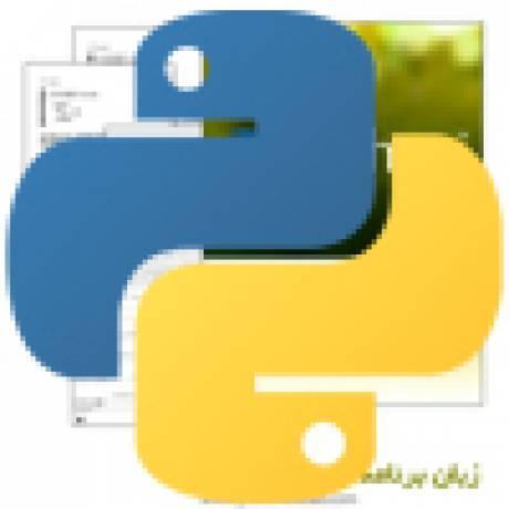 دانلود کتاب فارسی آموزش Python