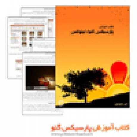 دانلود کتاب آموزش سیستم عامل پارسیکس گنو/لینوکس