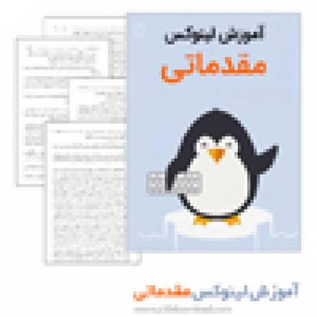 دانلود کتاب آموزش لینوکس مقدماتی