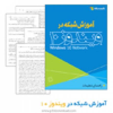 دانلود کتاب آموزش شبکه در ویندوز 10