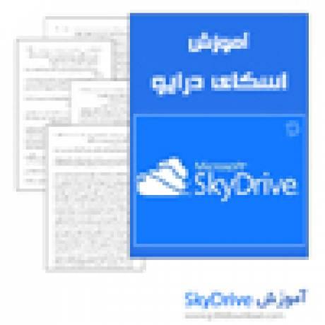 دانلود کتاب آموزش SkyDrive