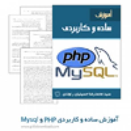 دانلود کتاب آموزش ساده و کاربردی php و Mysql