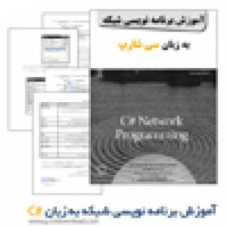 دانلود کتاب آموزش برنامه نویسی شبکه به زبان سی شارپ