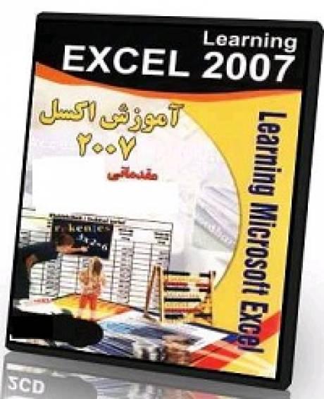 کتاب آموزش اکسل