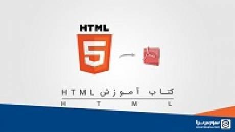 کتاب آموزش HTML
