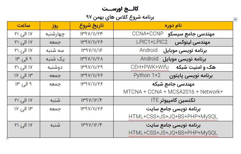 برنامه کلاس های بهمن 97