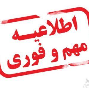 تعطیلی 7 روزه آموزشگاه های البرز